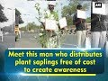 Meet this man who distributes plant saplings free of cost to create awareness - Tamil Nadu News