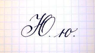 Урок русская каллиграфия буквы Юю  Cyrillic alphabet calligraphy lesson letter Ю