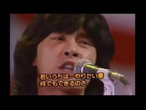 西城秀樹 ヤングマン 1979 2