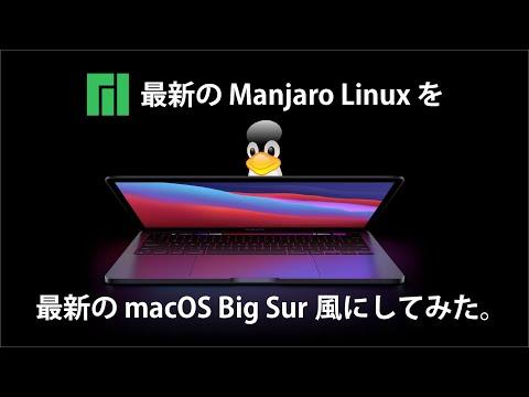 最新の Manjaro Linux を最新の macOS Big Sur 風にカスタマイズしてみた。