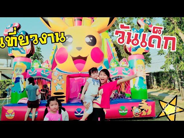 พี่เคท น้องแองจี้ เที่ยวงานวันเด็กเล่นเกมส์สนุกสนาน