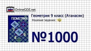 Задание № 1000 — Геометрия 9 класс (Атанасян)