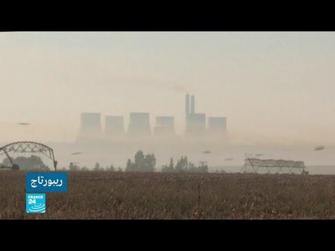 التلوث متهم بقتل المئات من الأشخاص سنويا في جنوب أفريقيا  - 13:54-2019 / 8 / 20