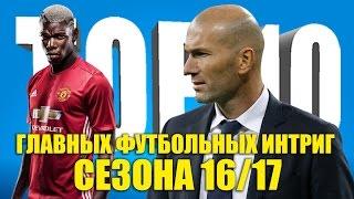 ТОП-10 главных футбольных интриг сезона 2016-2017 годов