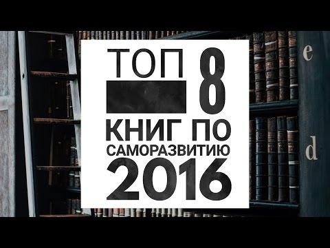ТОП 8 ЛУЧШИХ КНИГ ПО САМОРАЗВИТИЮ ЗА 2016 ГОД | BOOK HAUL