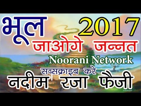 भूल जाओगे ज़न्नत - Latest Islamic Naat Shareef 2017 - Nadeem Raza Faizi