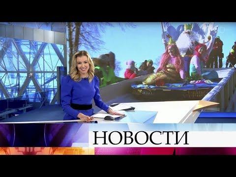 Выпуск новостей в 10:00 от 09.02.2020