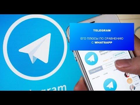 ТЕЛЕГРАМ ИЛИ WHATSAPP? Почему TELEGRAM круче? Его особенности и фишки.