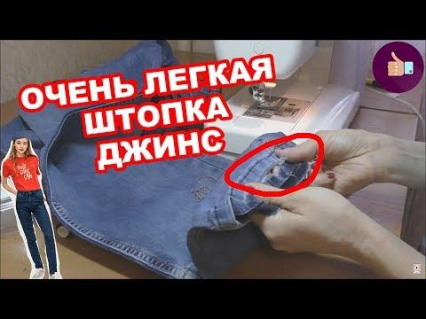 Надёжная штопка низа у джинс.