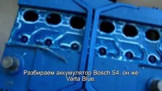 Вскрытие аккумулятора Bosch S4 Asia 70 Ah(Разбираем неразборной аккумулятор Bosch S4. АКБ была в эксплуатации почти 6 лет. Bosсh и Varta по прежнему отличные..., 2016-05-27T15:10:51.000Z)