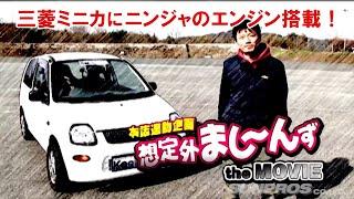 三菱ミニカにKAWASAKIニンジャのエンジン  ドリ天 Vol 112 ⑦ thumbnail