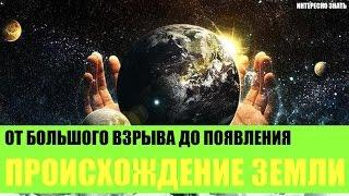 Происхождение Земли. От Большого Взрыва до возникновения Земли