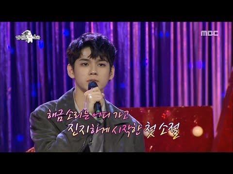 [RADIO STAR] 라디오스타 -  Ong Seong-wu sung ' Sad affection'20180321