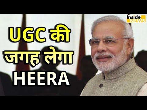 Modi Sarkar जल्द खत्म करेगी AICTE और UGC, HEERA लेगा इसकी जगह