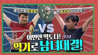 헬스브로 VS 여자 중학생 역도 경기  헬스블로 주종목…