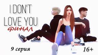 """The Sims 4 сериал:""""I Don't Love You"""" / 9 серия ФИНАЛ / Machinima / С озвучкой"""