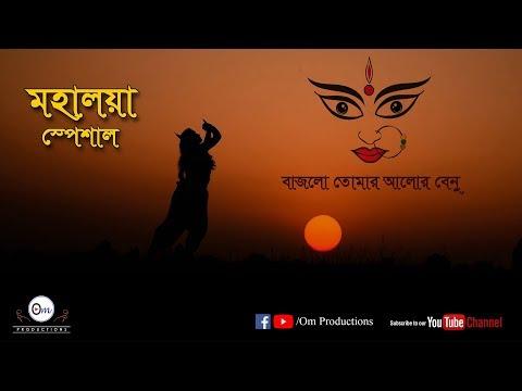 বাজলো তোমার আলোর বেনু | BAJLO TOMAR ALOR BENU | MADHURAA  BHATTACHARYA | OM PRODUCTIONS