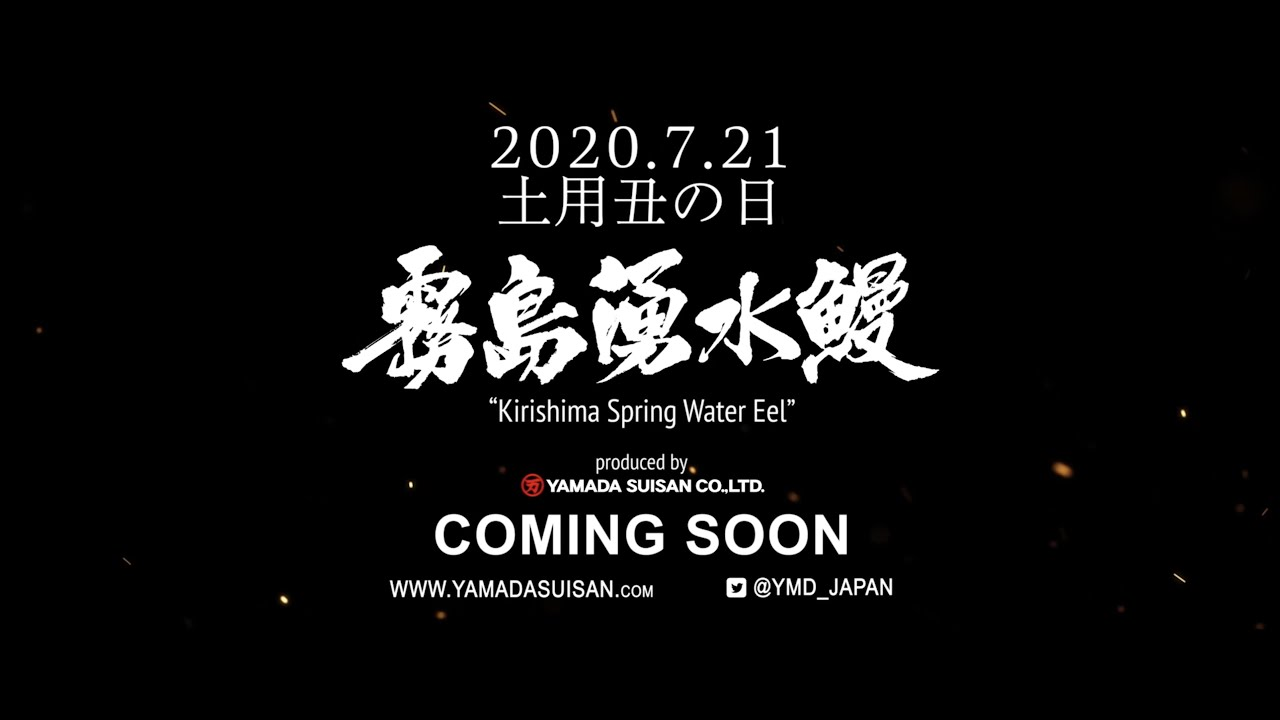【CM】2020年土用の丑の日〜霧島湧水鰻篇〜