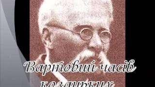 Дмитро Яворницький  - вартовий часів козацьких