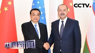 [中国新闻] 李克强同乌兹别克斯坦总理阿里波夫举行会谈   CCTV中文国际
