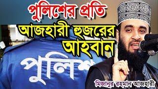 এবার পুলিশের প্রতি আজহারী হজুরের আহবান । new bangla waz 2019 mizanur rahman azhari