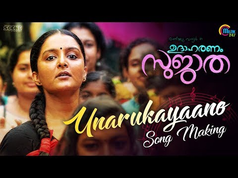 Udaharanam Sujatha | Unarukayaano Song With Lyrics Ft Sayanora Philip | Manju Warrier | Gopi Sundar