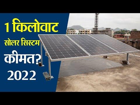 1 किलोवाट सोलर सिस्टम कीमत | 1kw Solar System Price in India – ON-Grid, Off-Grid & AC Module Solar