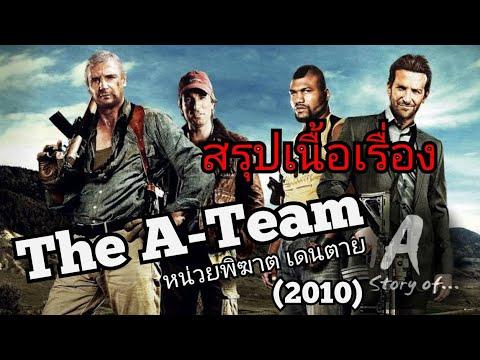 สปอยหนัง หน่วยพิฆาตเดนตาย TheAteam(2010)