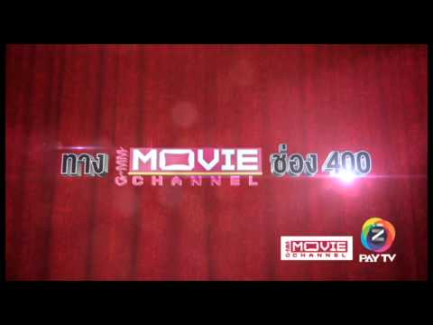 Spot Gmm movie Channel (400) พค 56