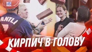Кирпич в голову - пранк | Инфа про НОВЫЙ СЕЗОН ЛУЗЕРА | Подстава