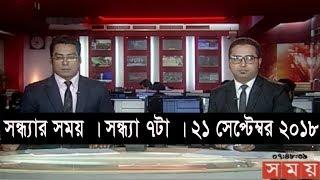 সন্ধ্যার সময়   সন্ধ্যা ৭টা   ২১ সেপ্টেম্বর ২০১৮    Somoy tv bulletin 7pm   Latest Bangladesh News HD