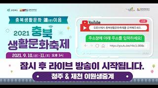 ♡2021 충북생활문화축제♡