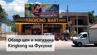 Магазины на Фукуоке: King Kong Mart