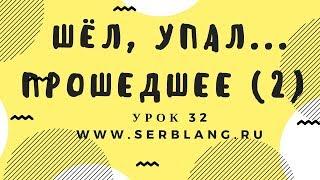 Сербский язык. Урок 32. Прошедшее время -  исключения