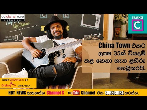 Lahiru revealed about the china town music video who has to spend 35 lakhs