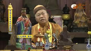 【恭讚王禪老祖教主天威讚偈39】  WXTV唯心電視台