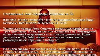 Откровенный клип Седоковой запретили на ТВ