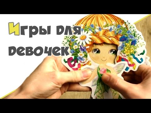 ИГРЫ ДЛЯ ДЕВОЧЕК ♥ Бумажные куклы ♥ Одень куклу