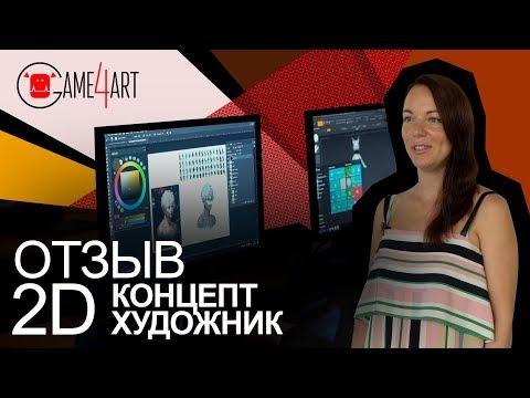 Концепт художник. Отзыв о школе компьютерной графики Game4art.