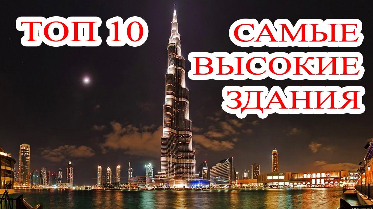 результате топ 10 зданий мира того, они