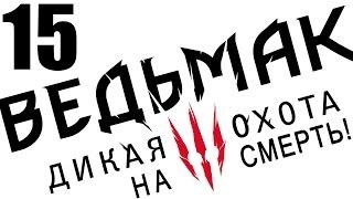 """прохождение Ведьмак 3: Дикая охота (сложность """"на смерть"""") #15"""