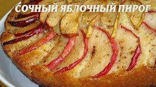 Яблочный пирог. Сочный яблочный пирог рецепт