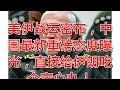 美伊战云密布,中国最新重磅态度曝光,直接给伊朗吃个定心丸!