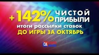 ЗАРАБОТОК НА СТАВКАХ | 142% ПРИБЫЛИ ЗА ОКТЯБРЬ В VIP ГРУППЕ СПОРТ АНАЛИЗА