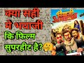 Bhaiaji superhit Movie Review || Hindi || Bollywood Action comedy || Sunny deol || Prety Zinta