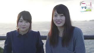 AKB48 Team8 宇宙インフィニティ in 種子島 種子島宇宙センター篇| #ソフトバンクニュース thumbnail