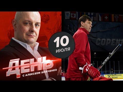 Новый главный тренер сборной России. День с Алексеем Шевченко 10 июля