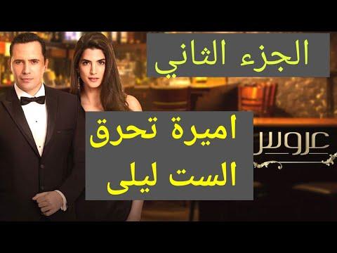 مسلسل عروس بيروت ١٣