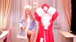 Танцы! Дед Мороз В ШОКЕ!СУПЕР Снегурочка!