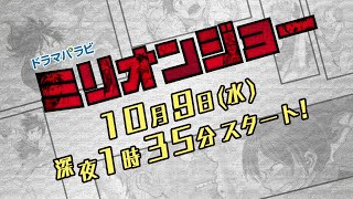 テレビ東京 ドラマパラビ「ミリオンジョー」 10月9日(水)深夜1時35分...